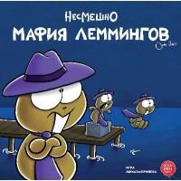 Настольная игра Мафия Леммингов