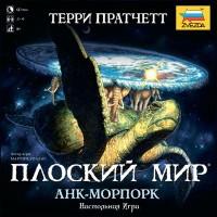 Настольная игра Анк-Морпорк (Плоский мир)