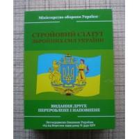 Набор с флягой в форме книги Стройовий статут збройних сил України GT1