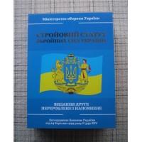 Набор с флягой в форме книги Стройовий статут збройних сил України TZ11