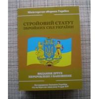 Набор с флягой в форме книги Стройовий статут збройних сил України TZ12