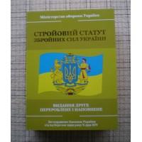 Набор с флягой в форме книги Стройовий статут збройних сил України TZ13