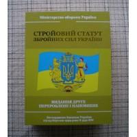Набор с флягой в форме книги Стройовий статут збройних сил України TZ14